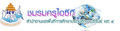 ICT for Educational in Thailand